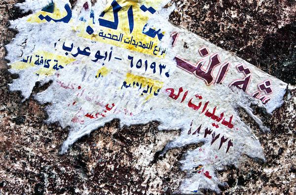 Syrian Wall #2