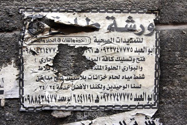 Syrian Wall #3 / R. Daniel Foster