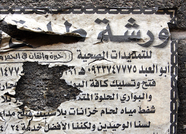 Syrian Wall #3L