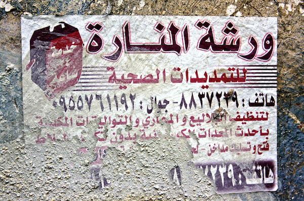 Syrian Wall #5